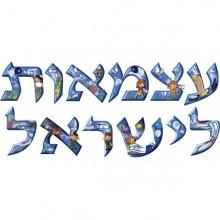 כותרת- עצמאות לישראל
