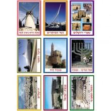 ערכת תמונות אתרים בירושלים