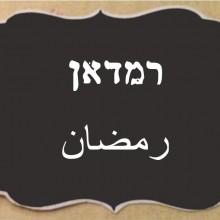 חודש הרמדאן ומוצרים בערבית