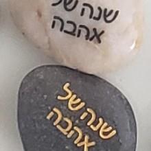 אבן ברכה- שנה של אהבה
