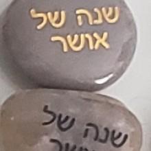 אבן ברכה- שנה של אושר