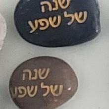 אבן ברכה- שנה של שפע