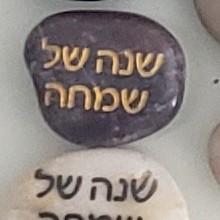 אבן ברכה- שנה של שמחה