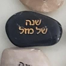 אבן ברכה- שנה של מזל