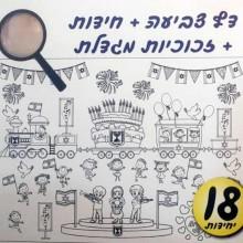 18 יצירות אני בלש ישראלי + זכוכית מגדלת