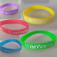 צמידי בהצלחה בעברית צבעים שונים