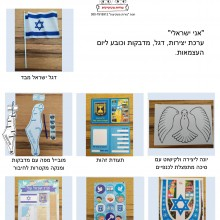 """ערכת יצירה """"אני ישראלי"""" כוללת שבעה פריטים"""