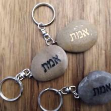 מחזיק מפתחות אבני ברכה- אמת