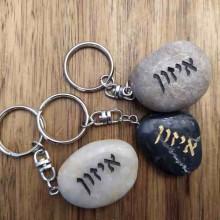 מחזיק מפתחות אבני ברכה- איזון