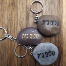 מחזיק מפתחות אבני ברכה- שלום בית