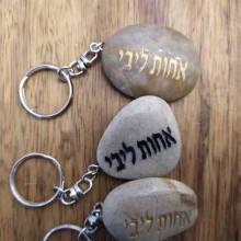 מחזיק מפתחות אבני ברכה- אחות ליבי
