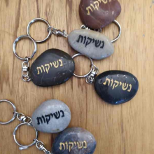 מחזיק מפתחות אבני ברכה- נשיקות