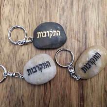 מחזיק מפתחות אבני ברכה- התקרבות
