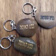 מחזיק מפתחות אבני ברכה- נפש תאומה