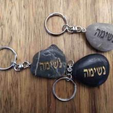מחזיק מפתחות אבני ברכה- נשימה