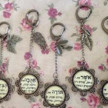מחזיק מפתחות פרח ברכה
