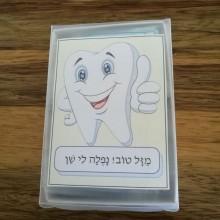 שקיות נפלה לי שן בקופסה