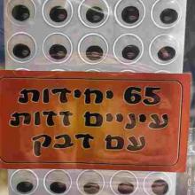 65 עיניים זזות עם דבק