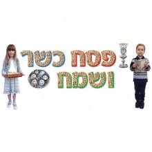 כרזה פסח שמח וכשר+דמויות ילדים