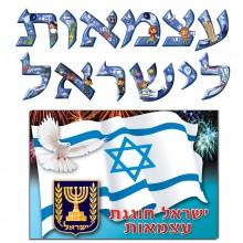 כרזה ללוח עצמאות לישראל+פוסטר מנויילן