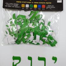 מדבקות סול אותיות מעוצבות - ירוק