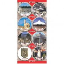 חבילת מדבקות אתרים בירושלים