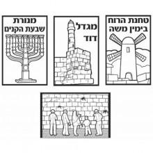 18 שקפים ליום ירושלים