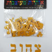 מדבקות סול אותיות מעוצבות - צהוב