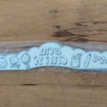 36 כתרים לראש לצביעה שלום כיתה א'