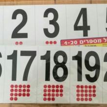סרגל ללוח- המספרים 1-20