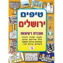 חוברת טיפים ליום ירושלים