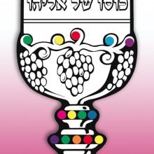 36 יצירות כוסו של אליהו עם מדבקות