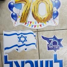 כרזה ומגזרות ללוח 70 שנה למדינה