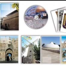 יצאתי לטייל בירושלים הבירה