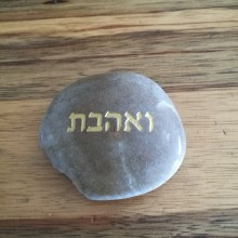 מגנט אבן ברכה- ואהבת