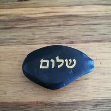 מגנט אבן ברכה- שלום