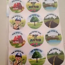 חבילת מדבקות ארץ ישראל שלי יפה וגם פורחת