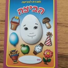 חוברת צביעה הביצה שהתחפשה
