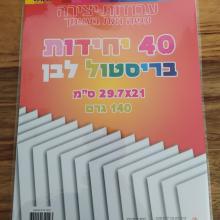 40 דפי בריסטול לבן