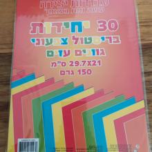 30 דפי בריסטול צבעוני