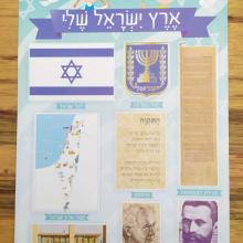 דף מגזרות ארץ ישראל שלי