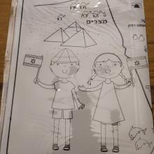 שטיח צביעה מפת ארץ ישראל