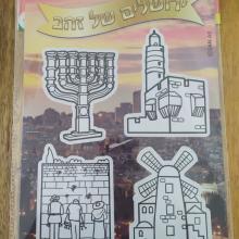 3 מגזרות בריסטול ירושלים של זהב