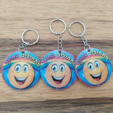 1 יחידה של מחזיק מפתחות מתחילים בחיוך