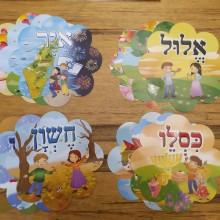 חודשי השנה העברית בצורת פרח