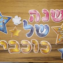 ערכת קישוט שנה של כוכבים + כוכב אישי לכל ילד לקישוט וכתיבת השם