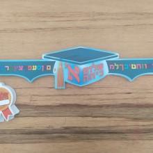 36 כתרי כובע סטודנט שלום כיתה א' עם תליון מדיה