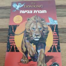 חוברת צביעה מלך אריות