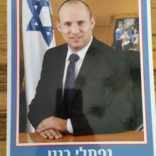 תמונת ראש הממשלה