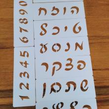 שבלונות אותיות כתב ומספרים בסרגל